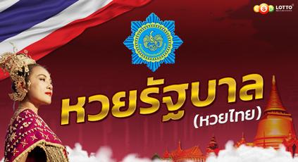 สูตรคำนวณไทยแม่นๆ