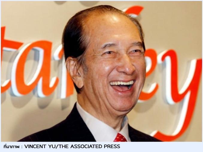 ปิดตำนานเจ้าพ่อมาเก๊า 'สแตนลีย์ โฮ' เจ้าของบ่อนคาสิโนใหญ่สุดในเอเชีย